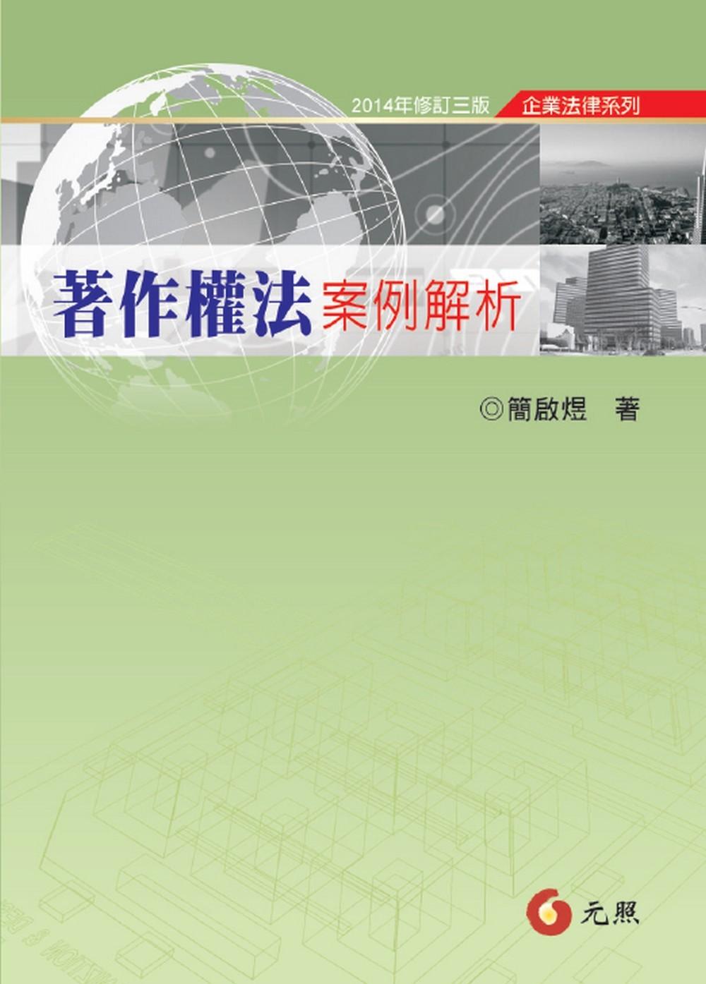 著作權法案例解析(三版)