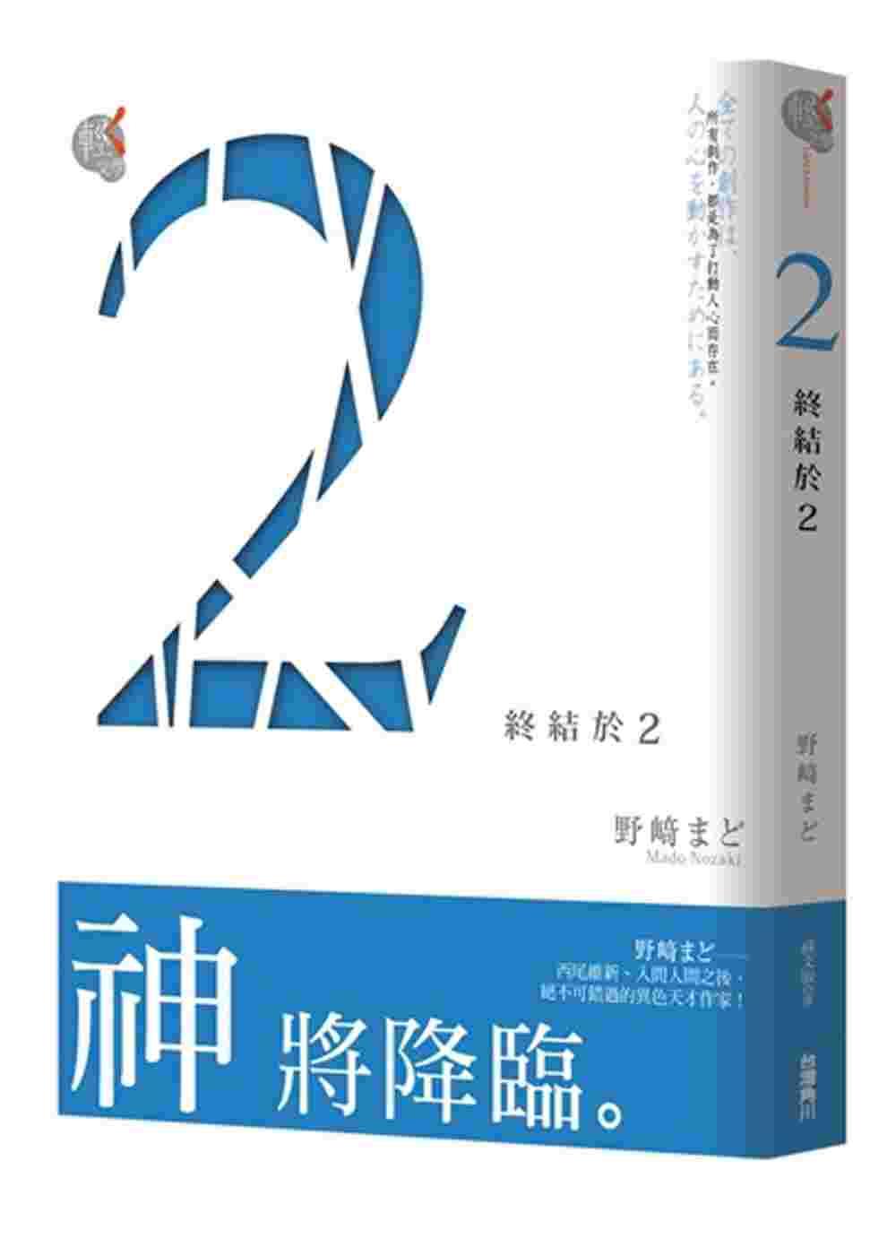 2(終結於2)02