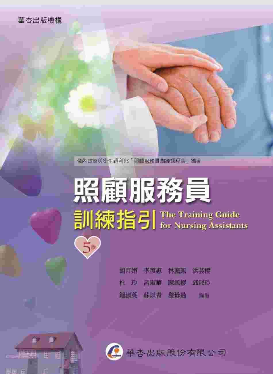 照顧服務員訓練指引(5版)