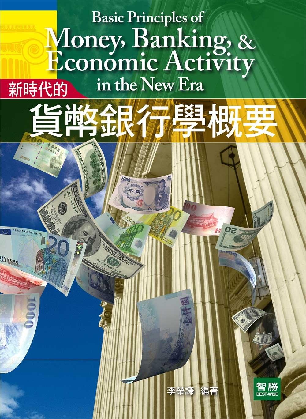 新時代的:貨幣銀行學概要(二版)