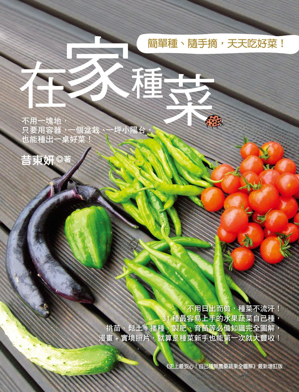 簡單種、隨手摘,天天吃好菜!在家種菜:不用一塊地,只要用容器,一個盆栽、一坪小陽台,也能種出一桌好菜!