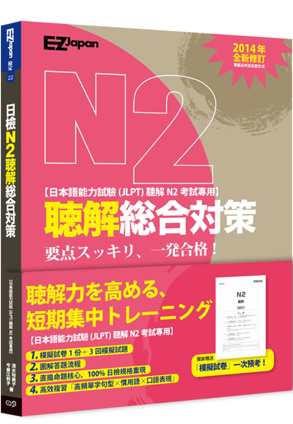 日檢N2聽解總合對策(附1回模擬試卷+3回模擬試題+1MP3)