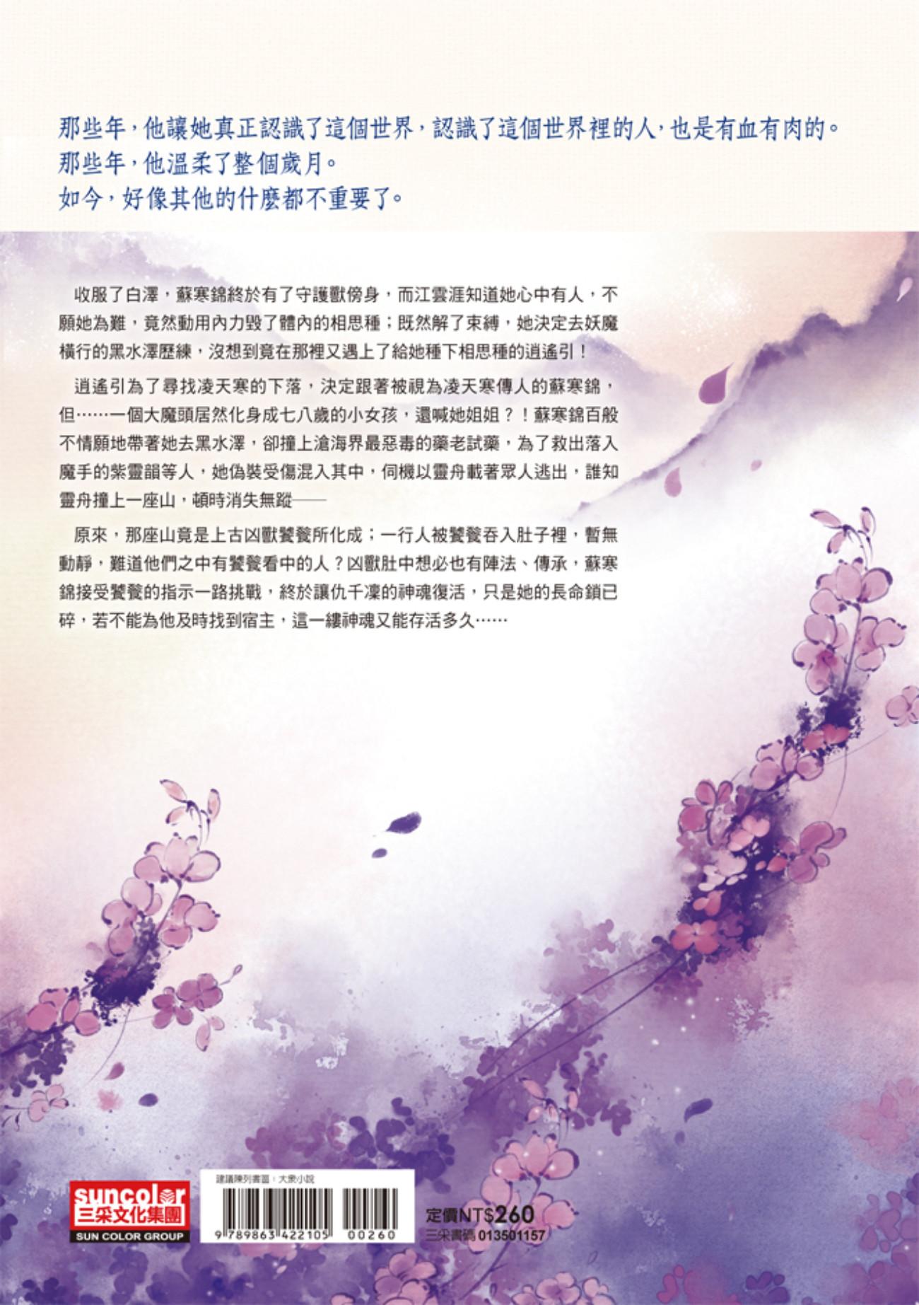 ◤博客來BOOKS◢ 暢銷書榜《推薦》天下男修皆爐鼎 卷五:峰迴路轉