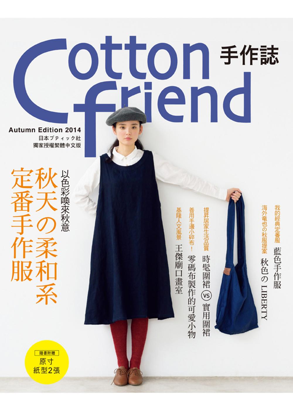 Cotton friend 手作誌26:以色彩喚來秋意‧秋天の柔和系定番手作服