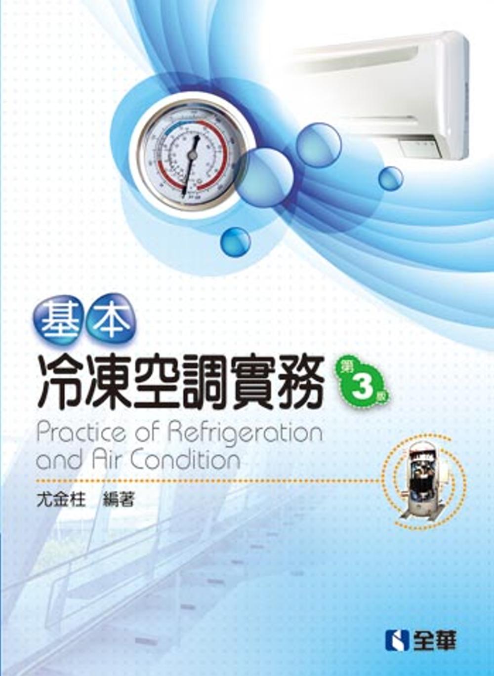 冷凍空調實務^(第三版^)