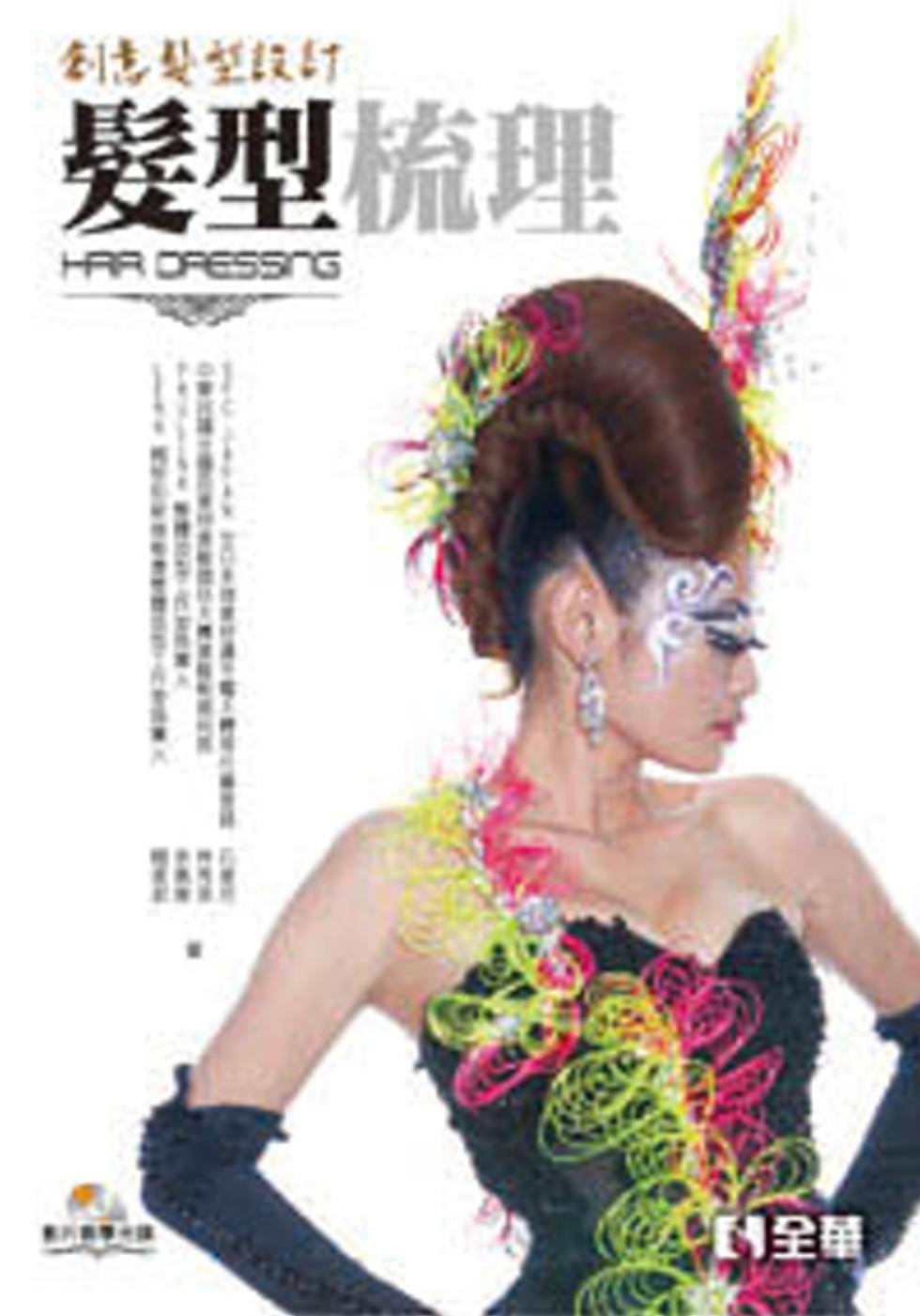 髮型梳理-創意髮型設計(書附影片教學光碟)