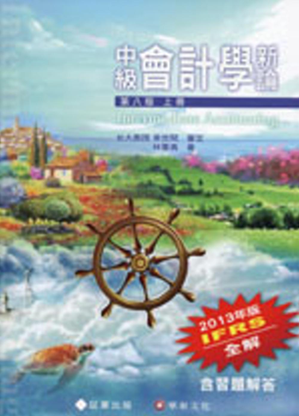 中級會計學新論 (上冊)(8版)