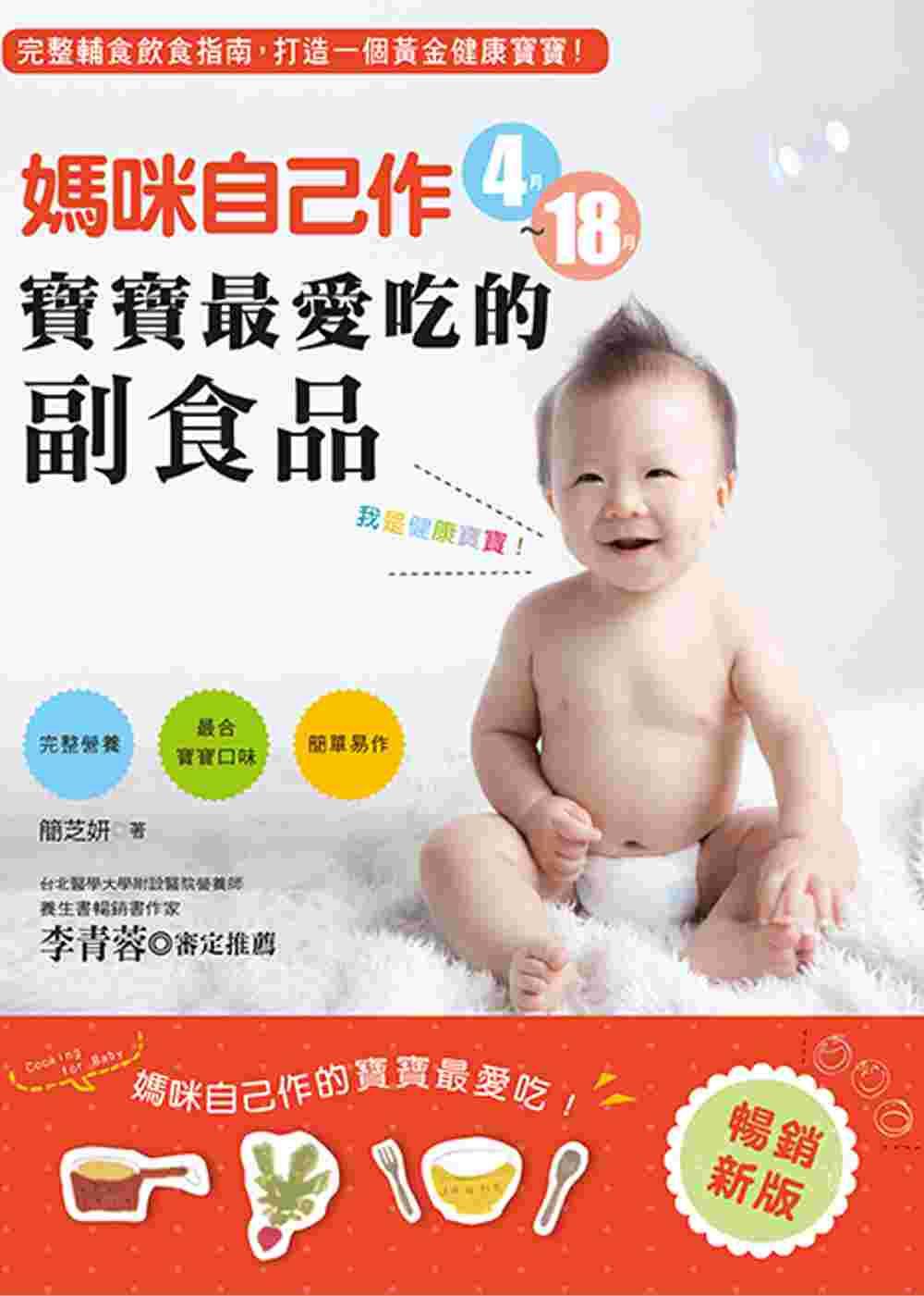 媽咪自己作4~18月寶寶最愛吃的副食品:完整輔助飲食指南,打造一個黃金健康寶寶!(暢銷新版)