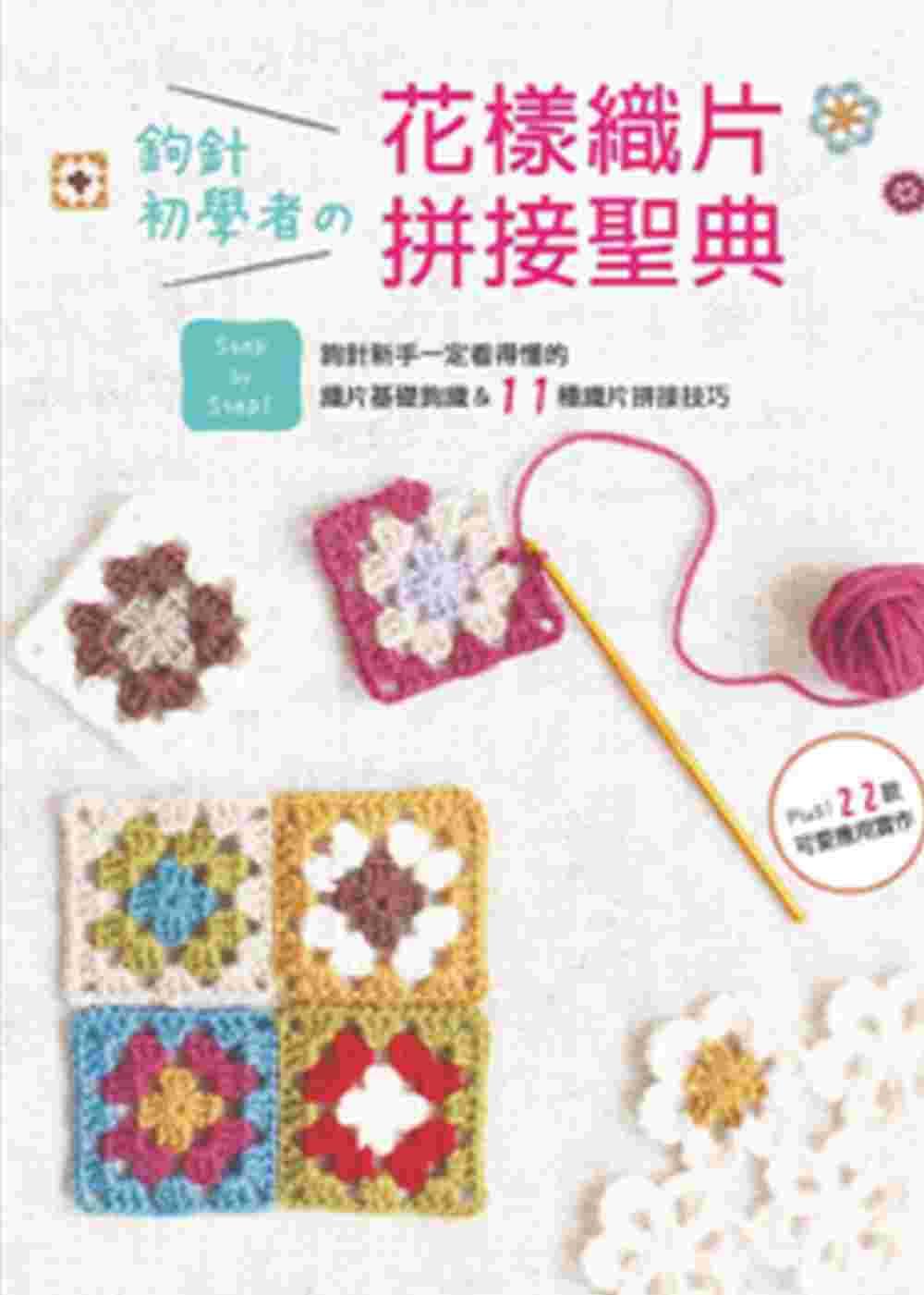 鉤針初學者の花樣織片拼接聖典