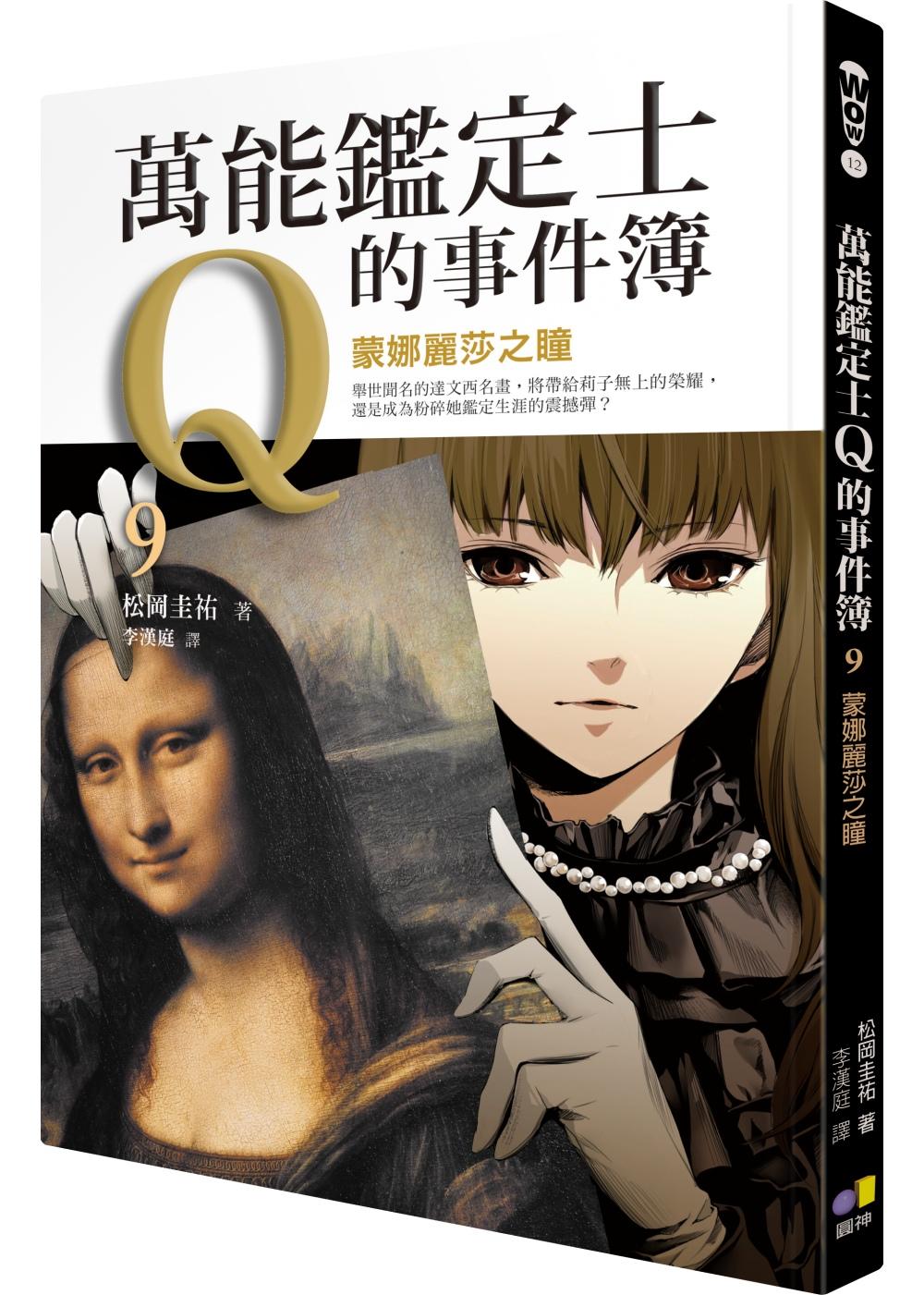 萬能鑑定士Q的事件簿9:蒙娜麗莎之瞳