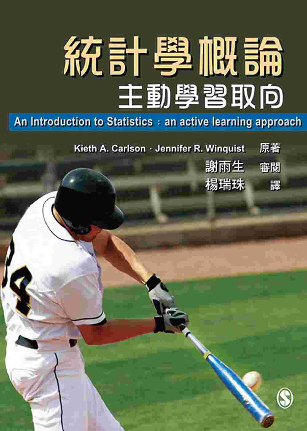 統計學概論:主動學習取向
