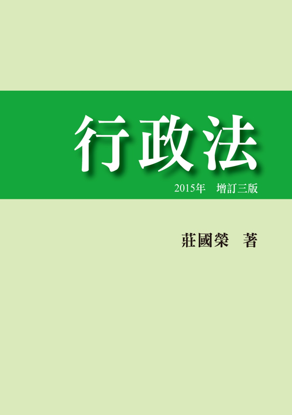 行政法(三版)