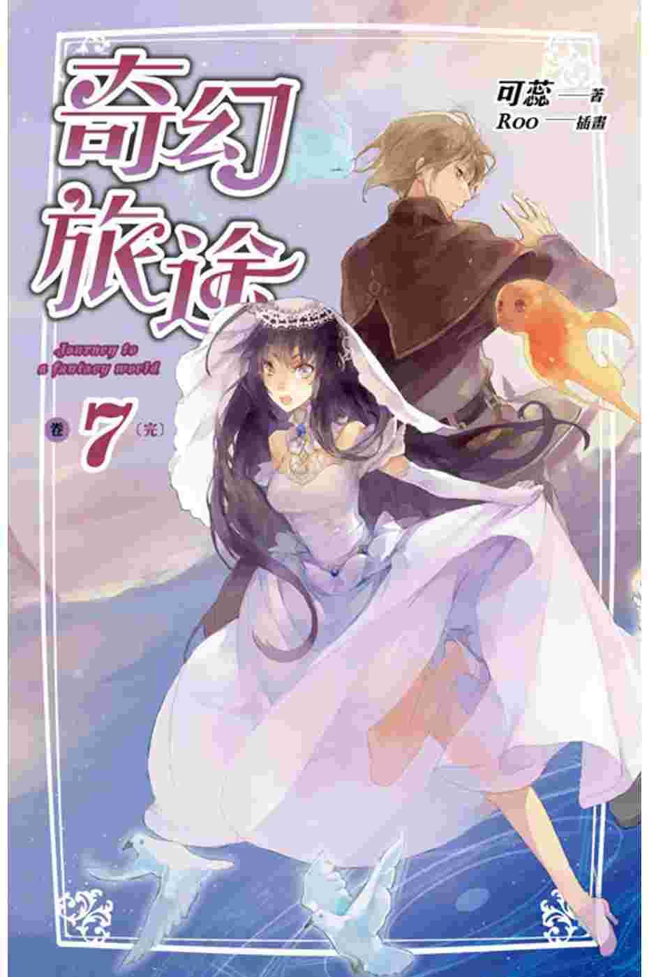 奇幻旅途 卷七 (完)