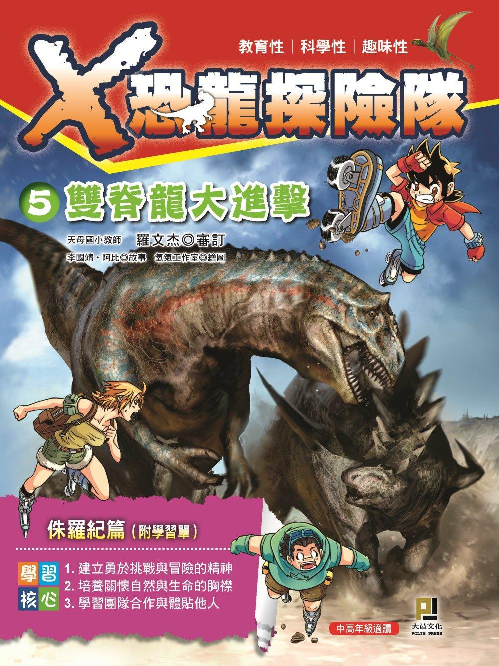 X恐龍探險隊5:雙脊龍大進擊(附學習...