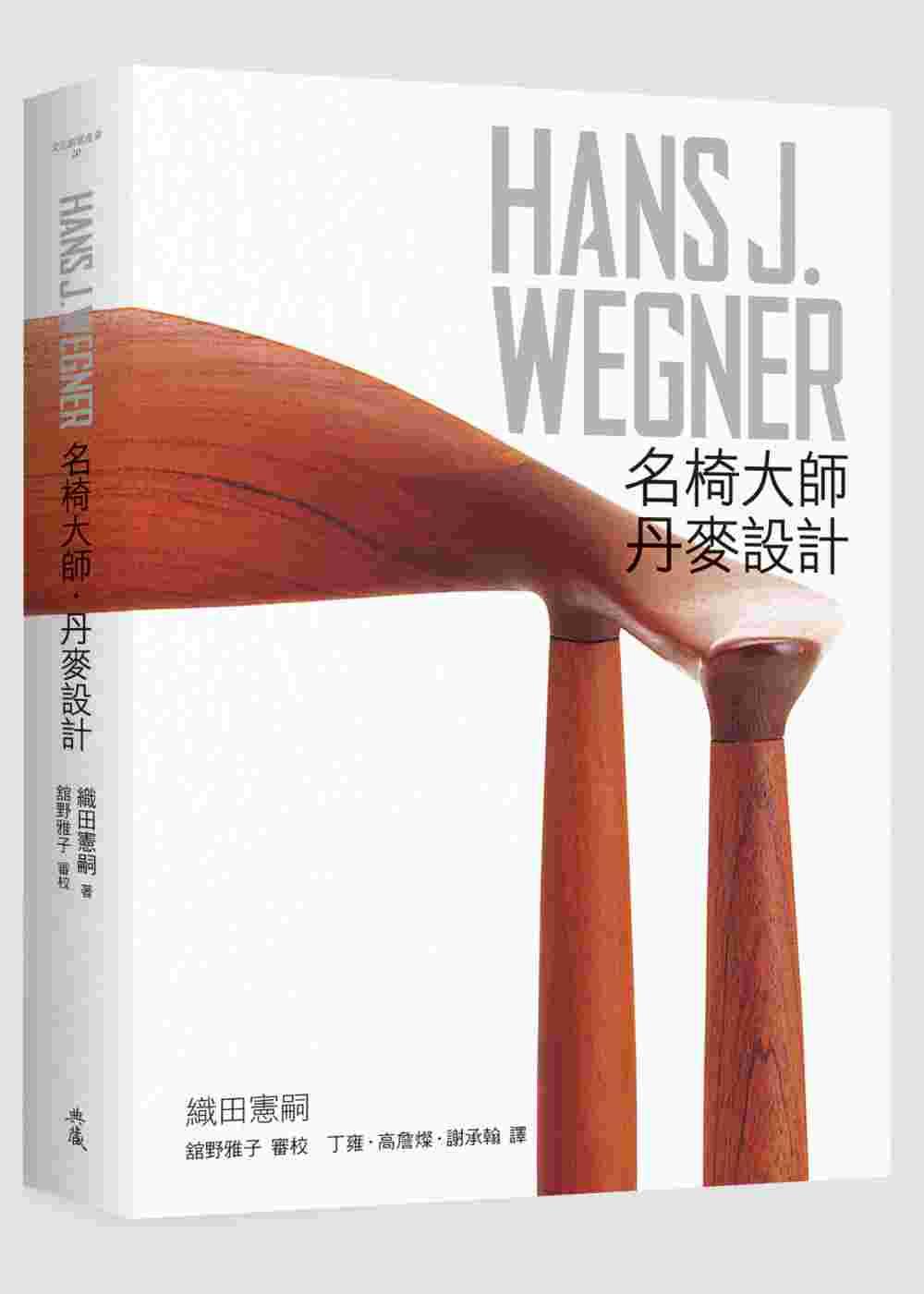 HANS J. WEGNER:名椅大師‧丹麥設計