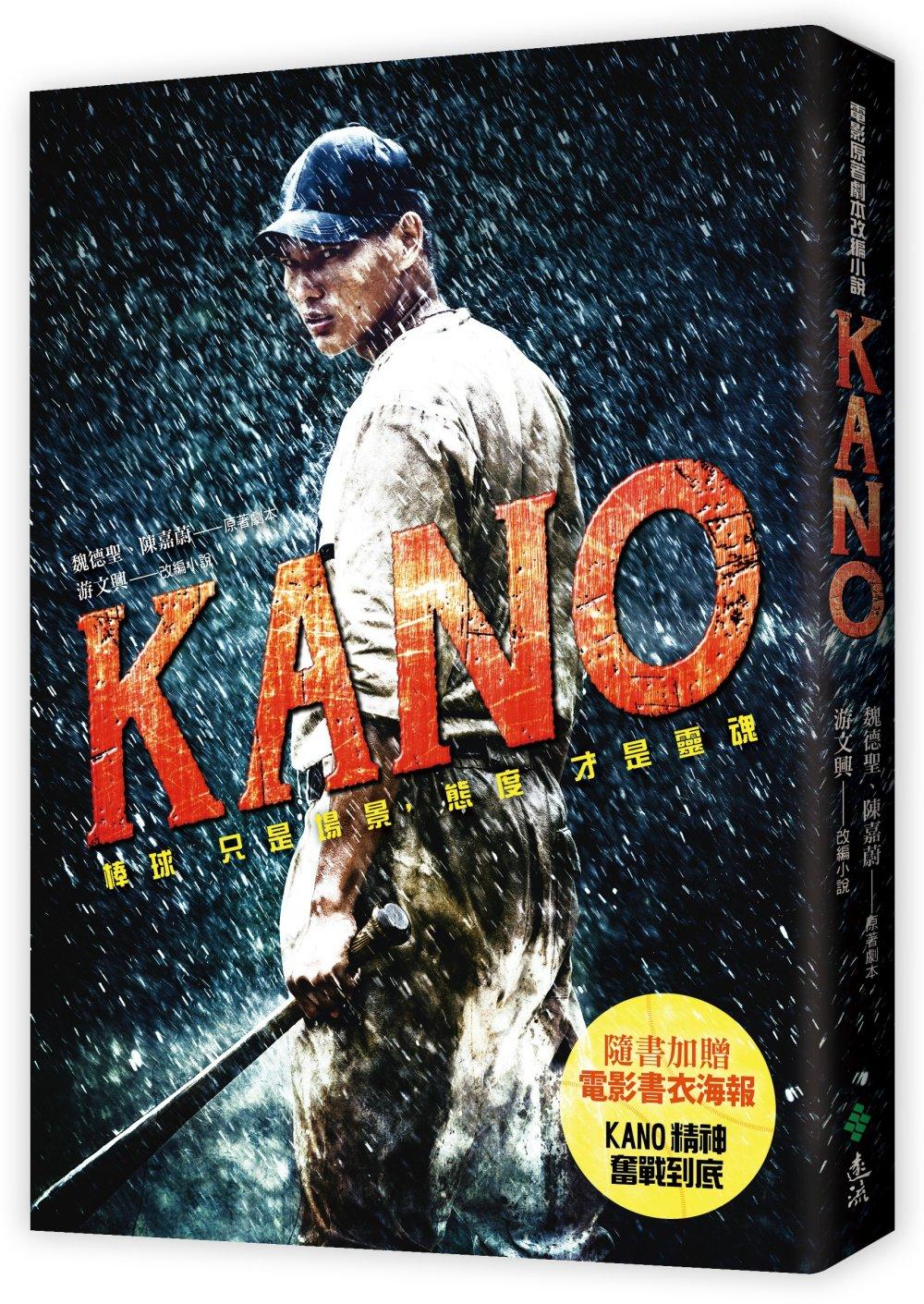 KANO(家用版)