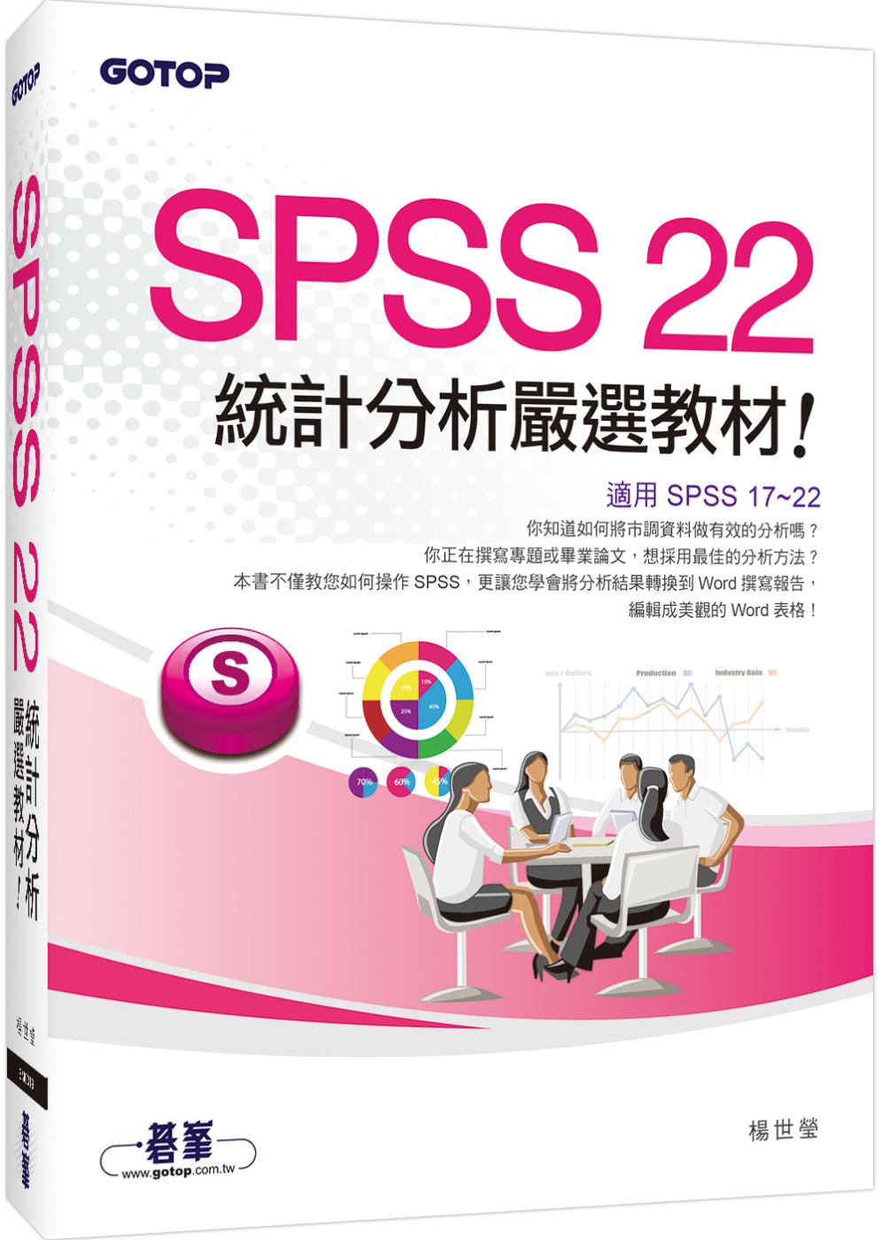 SPSS 22統計分析嚴選教材(適用R17~R22)