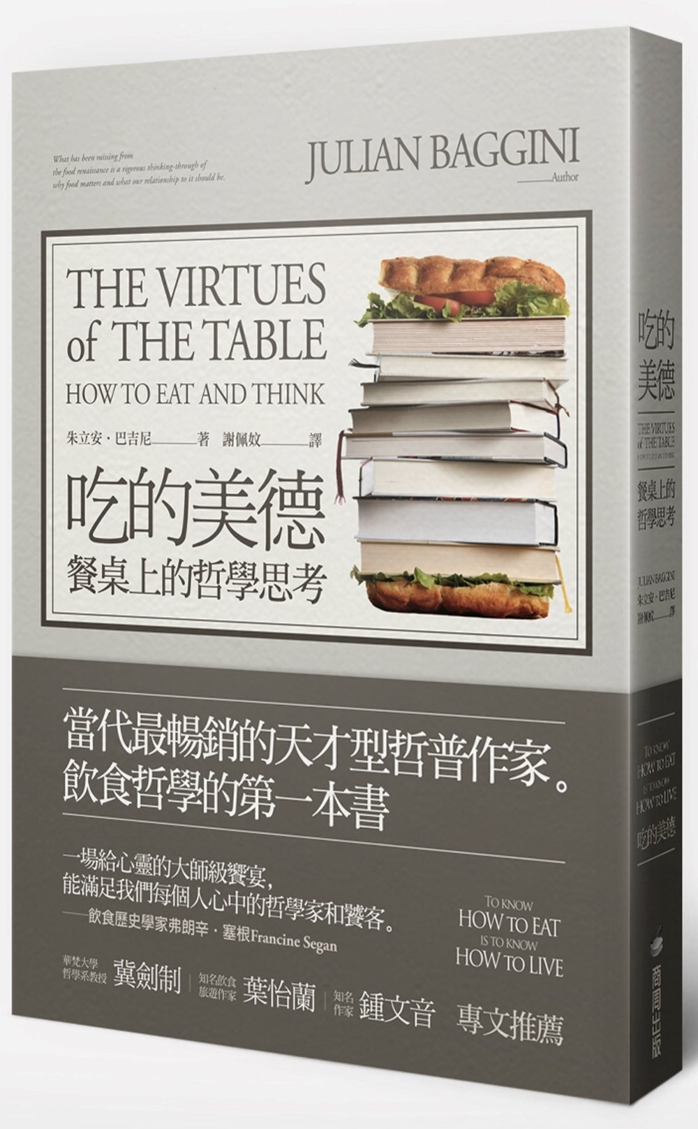 吃的美德:餐桌上的哲學思考
