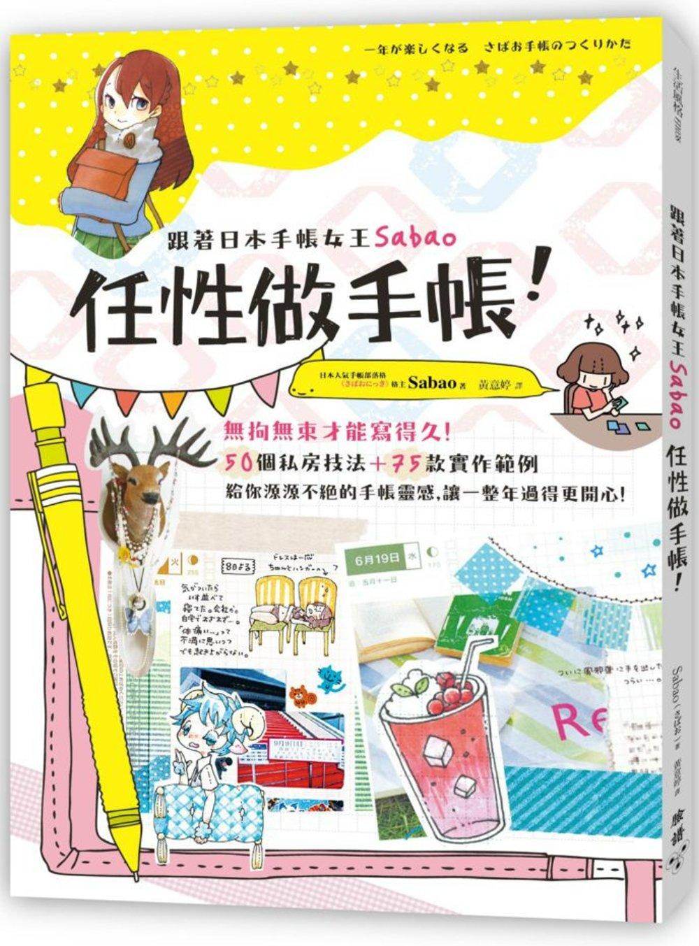 跟著日本手帳女王Sabao「任性做手帳」!:無拘無束才能寫得久!50個私房技法+75款實作範例,給你源源不絕的手帳靈感,讓一整年過得更開心!