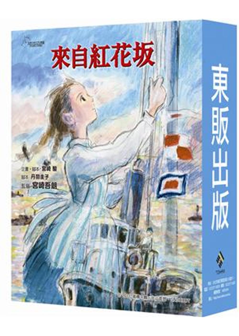 來自紅花坂 1-4 (4冊合售)