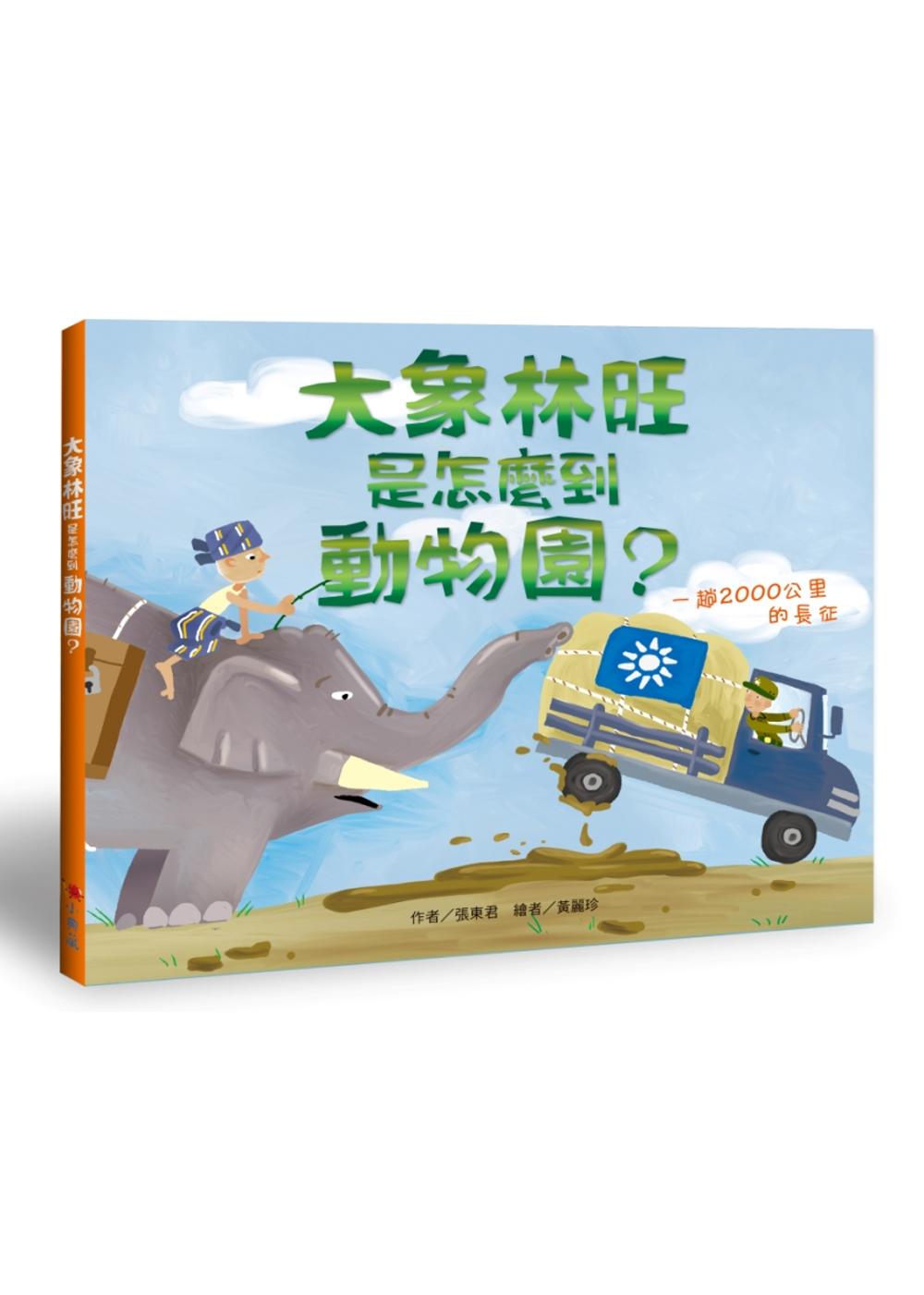 大象林旺是怎麼到動物園?:一趟2000公里的長征