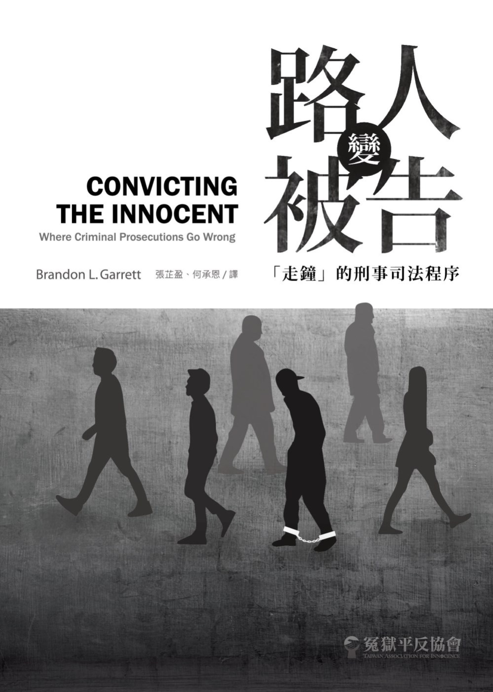路人變被告:「走鐘」的刑事司法程序/Convicting the Innocent-Where Criminal Prosecutions Go Wrong