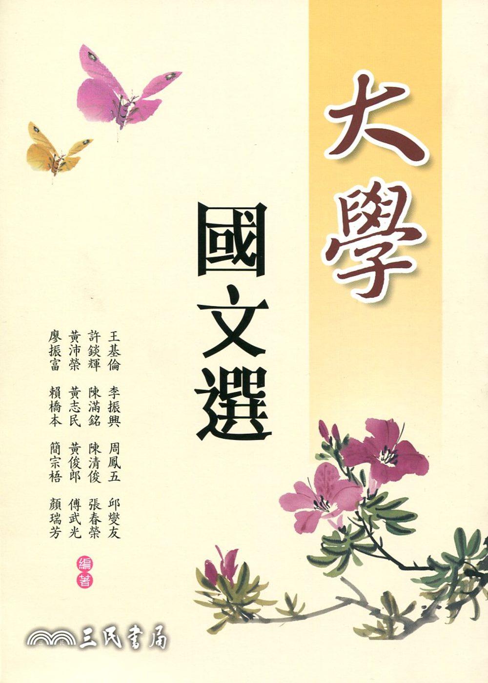 大學國文選(二版)