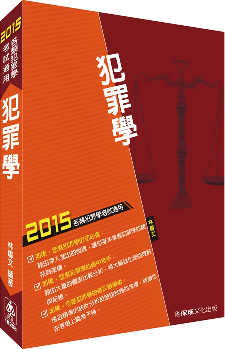 犯罪學-2015各類犯罪學考試通用<保成>