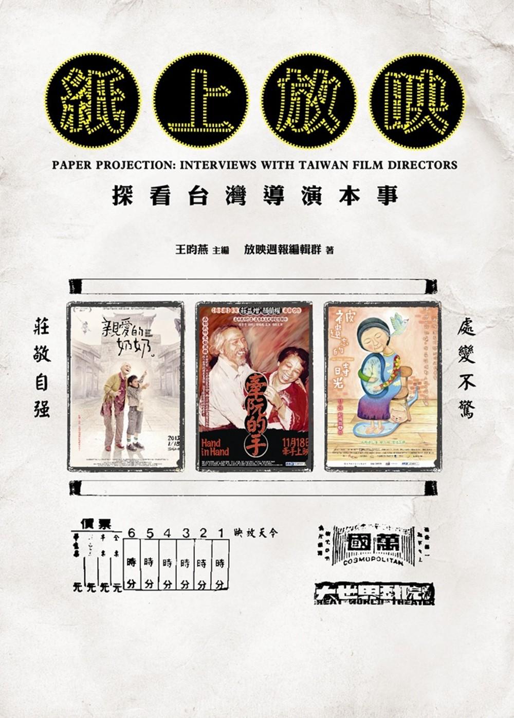 紙上放映:探看台灣導演本事