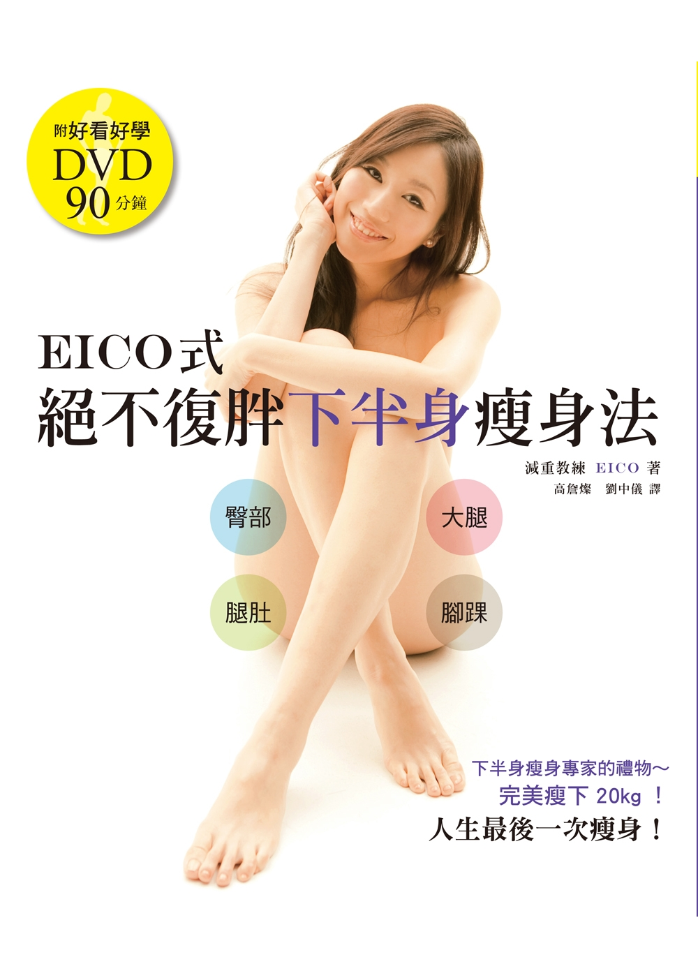 EICO式絕不復胖下半身瘦身法:超簡單卻能減掉20kg!真正讓妳狂瘦下半身的好書!(附DVD)