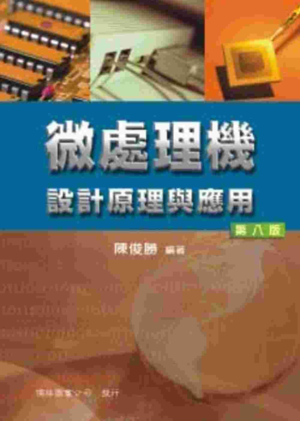 微處理機設計原理與應用