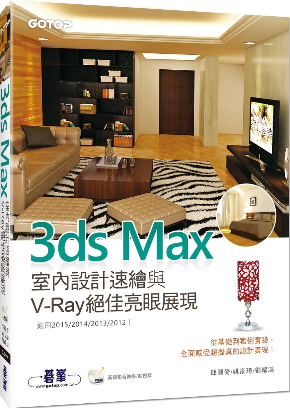 3ds Max室內設計速繪與V-Ray絕佳亮眼展現(附68段基礎影音教學/範例檔)