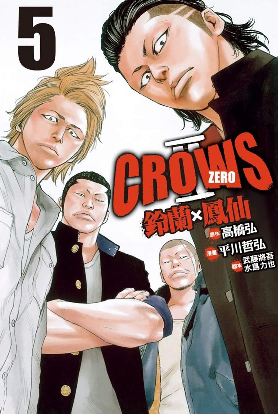 Crows Zero Ⅱ ~ 鈴蘭 × 鳳仙 ~ 5