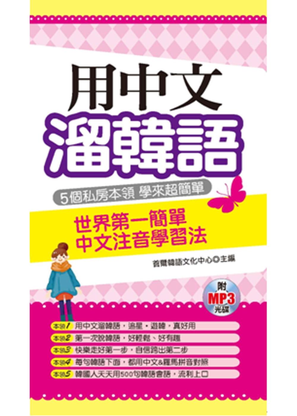 用中文溜韓語:世界第一簡單中文注音學習法 附MP3