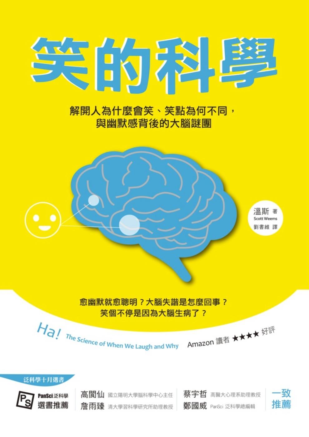 笑的科學:解開人為什麼會笑、笑點為何不同,與幽默感背後的大腦謎團