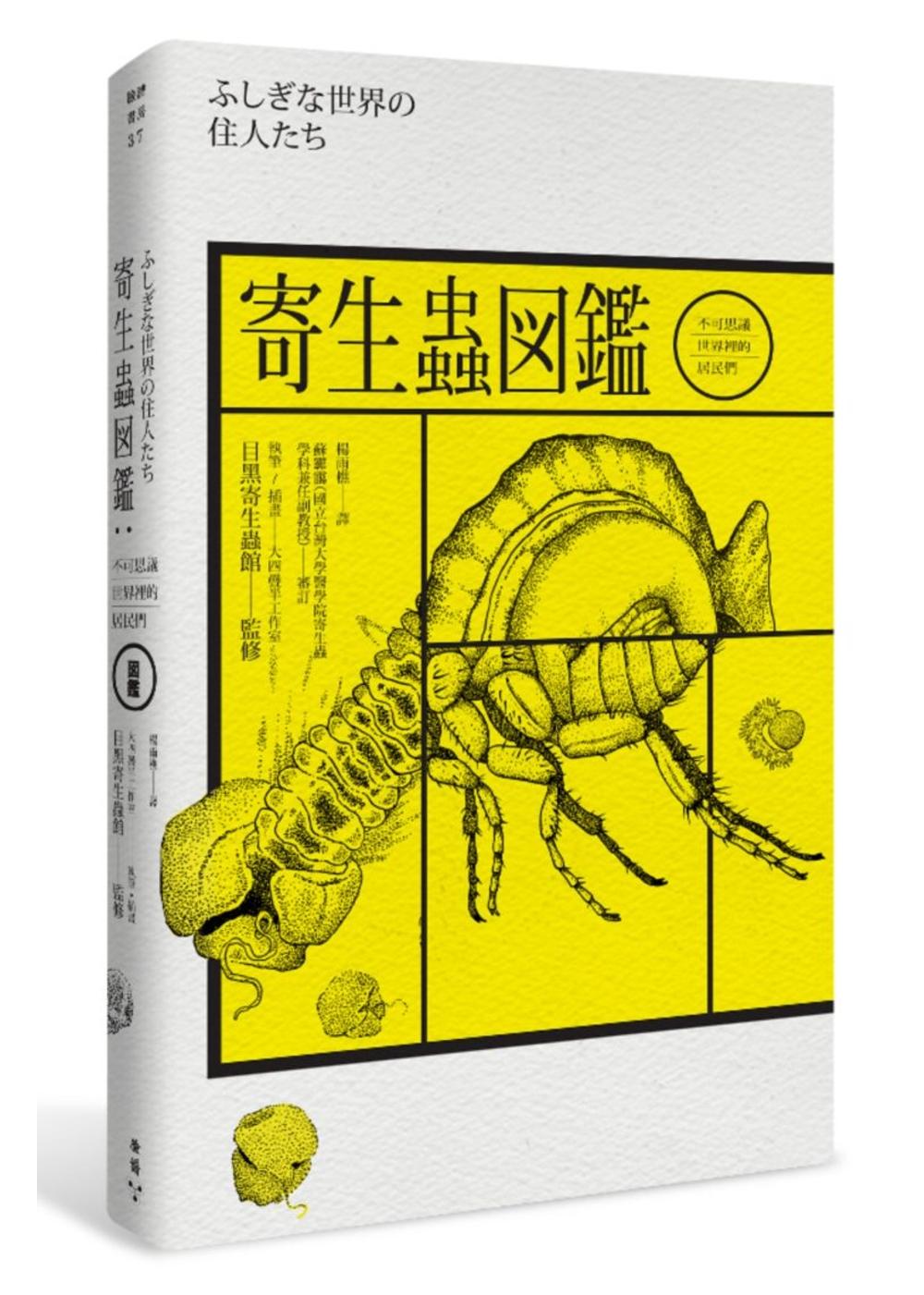 寄生蟲圖鑑:不可思議世界裡的居民們(隨書附贈―台灣版限定寄生蟲圖鑑典藏海報)
