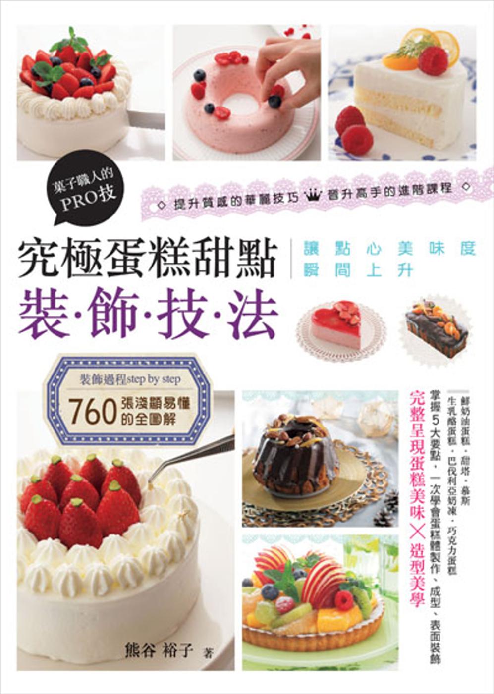 究極蛋糕甜點裝飾技法:菓子職人的PRO技