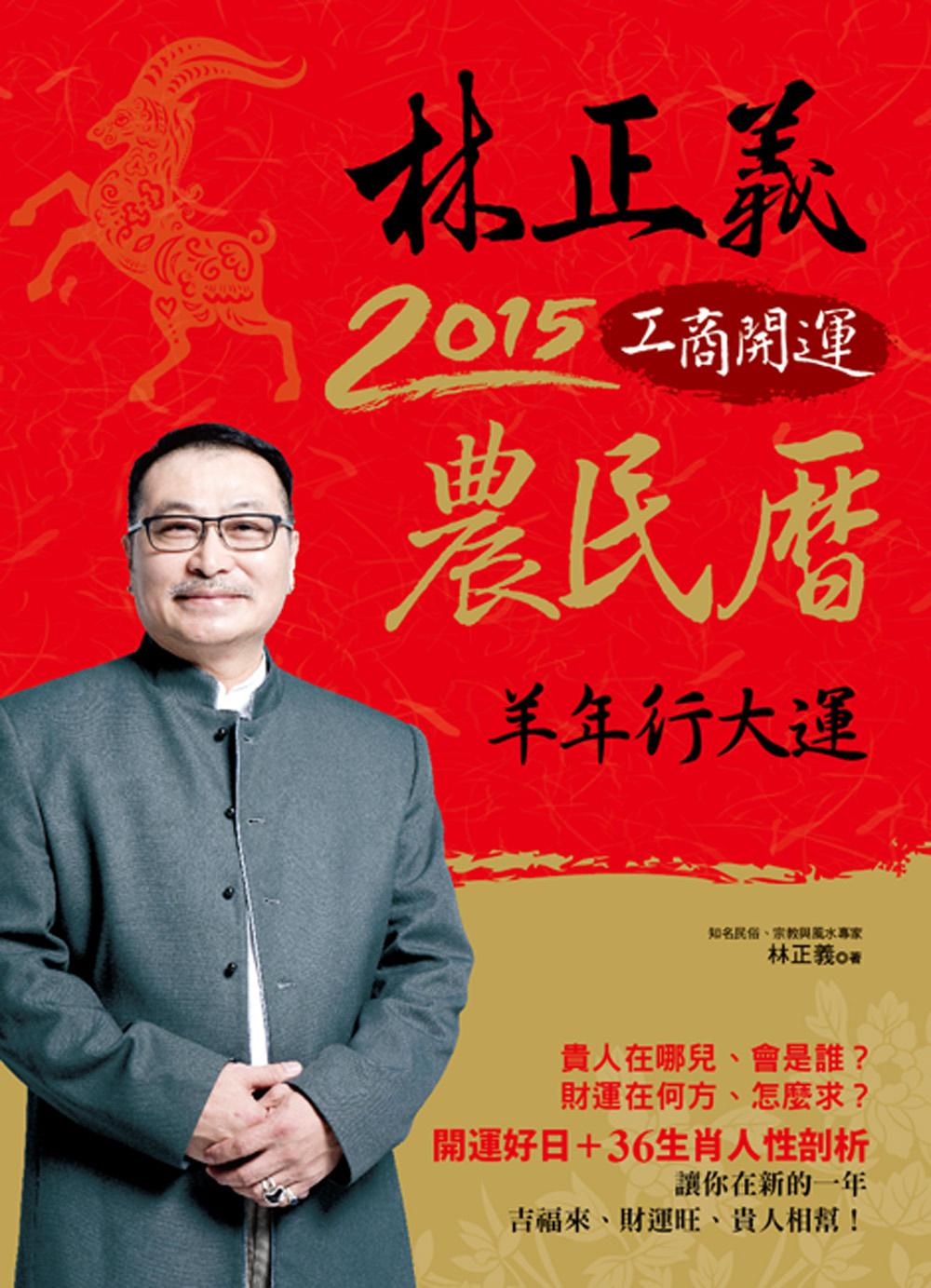 林正義2015工商開運農民曆