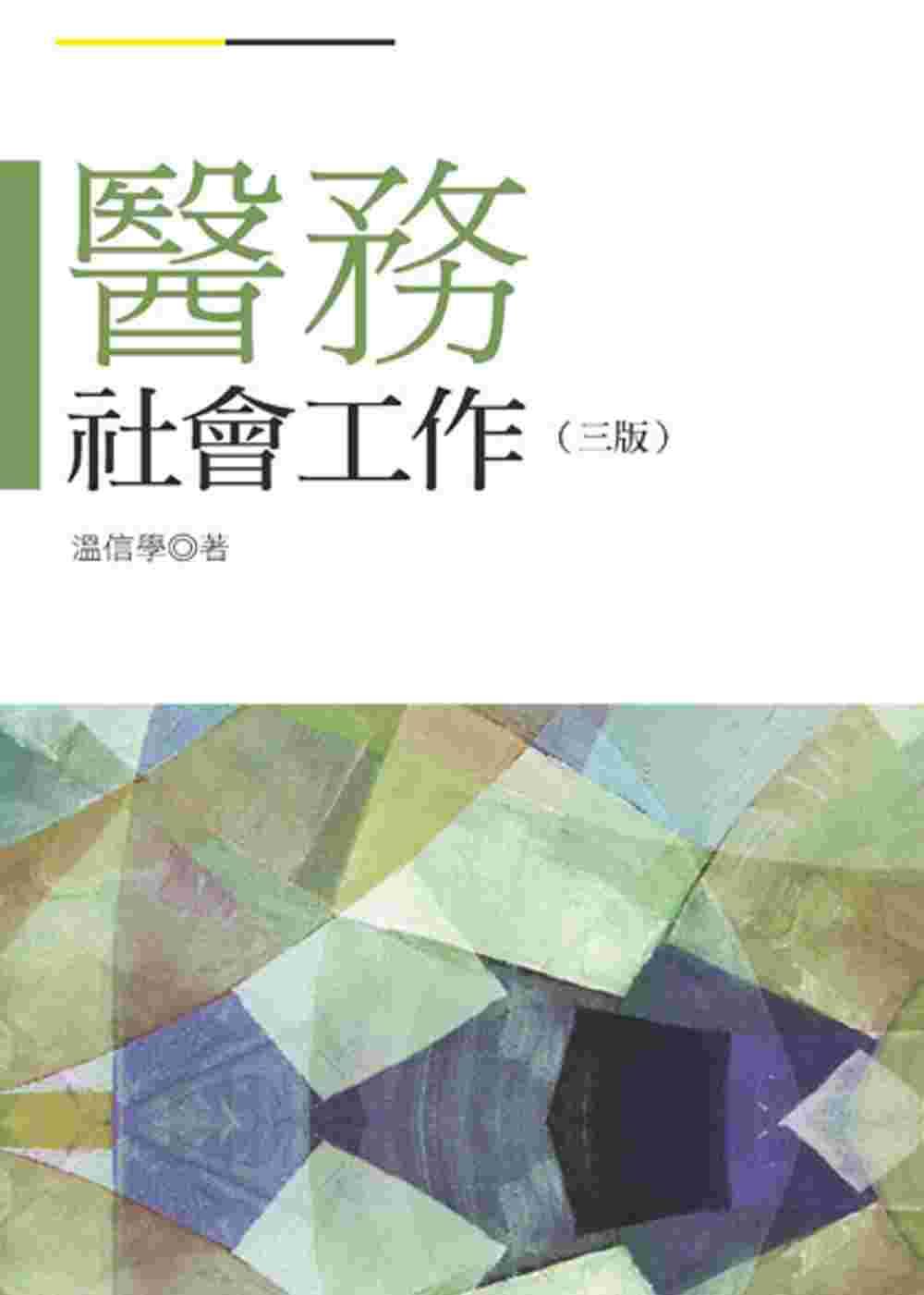 醫務社會工作(第三版)