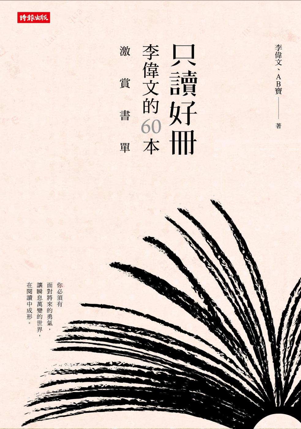 只讀好冊:李偉文的60本激賞書單