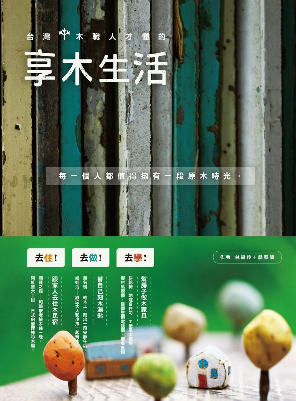 台灣木職人才懂的享木生活:去住、去做、去學!跟家人住木民宿、替自己做木湯匙、幫房子做木家具。