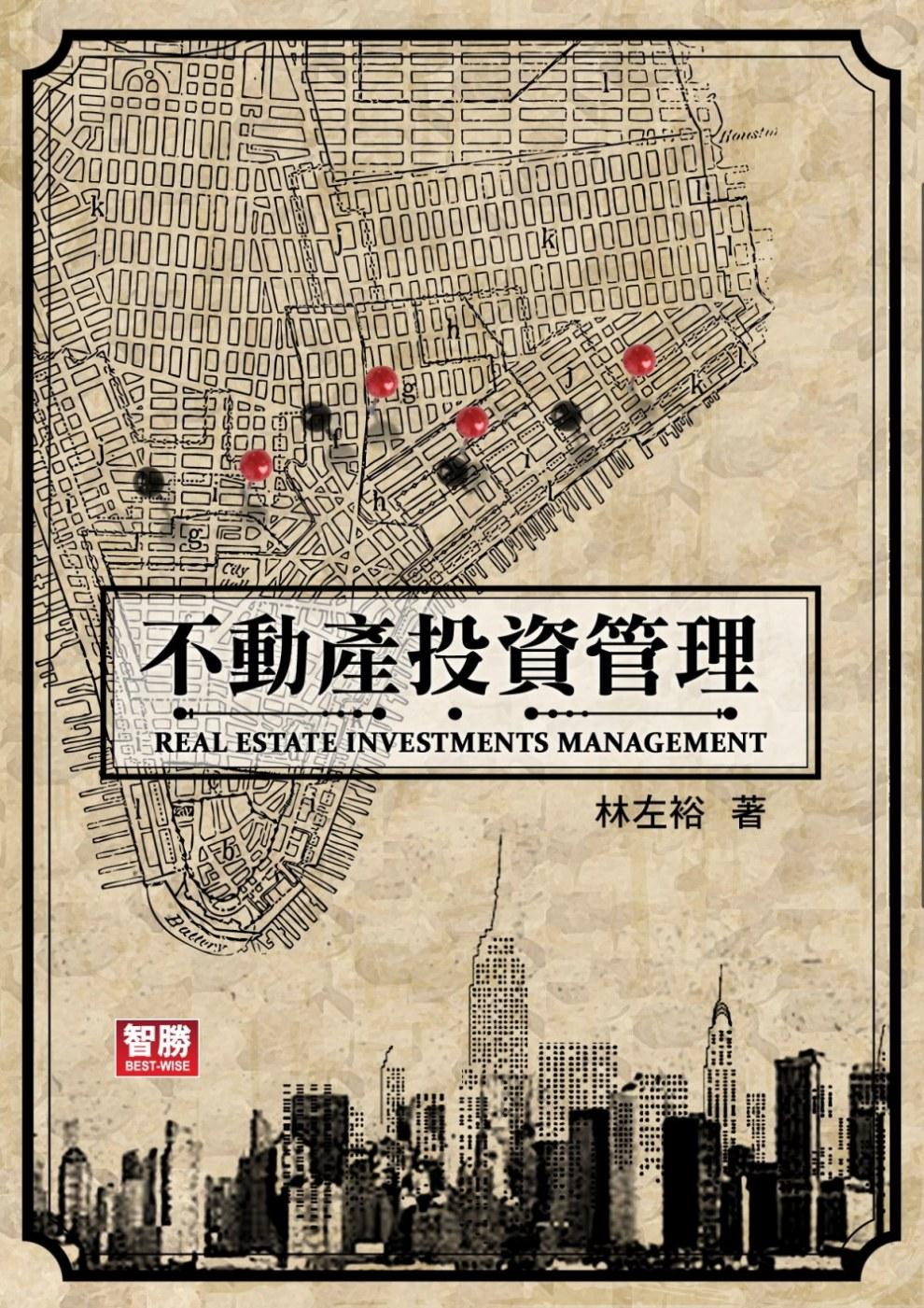 不動產投資管理(5版)
