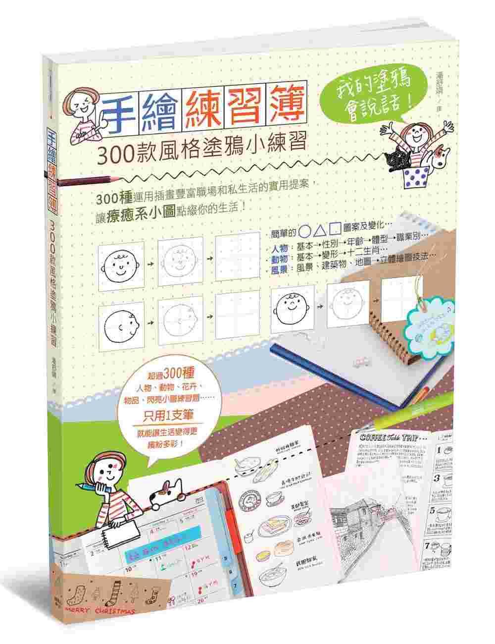 手繪練習簿 300款風格塗鴉小練習