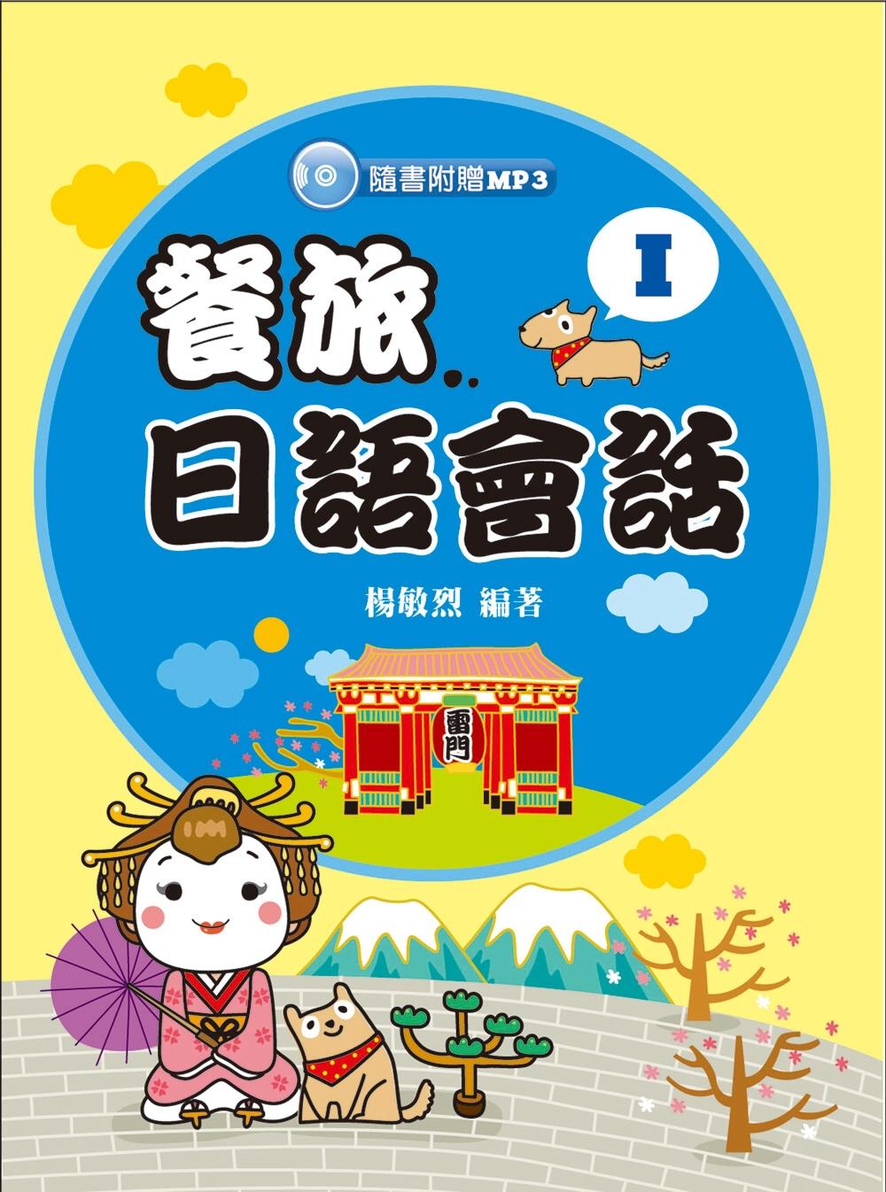 餐旅日語會話Ⅰ(隨書附贈MP3)