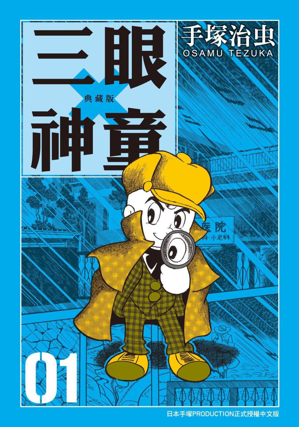 三眼神童 典藏版 1