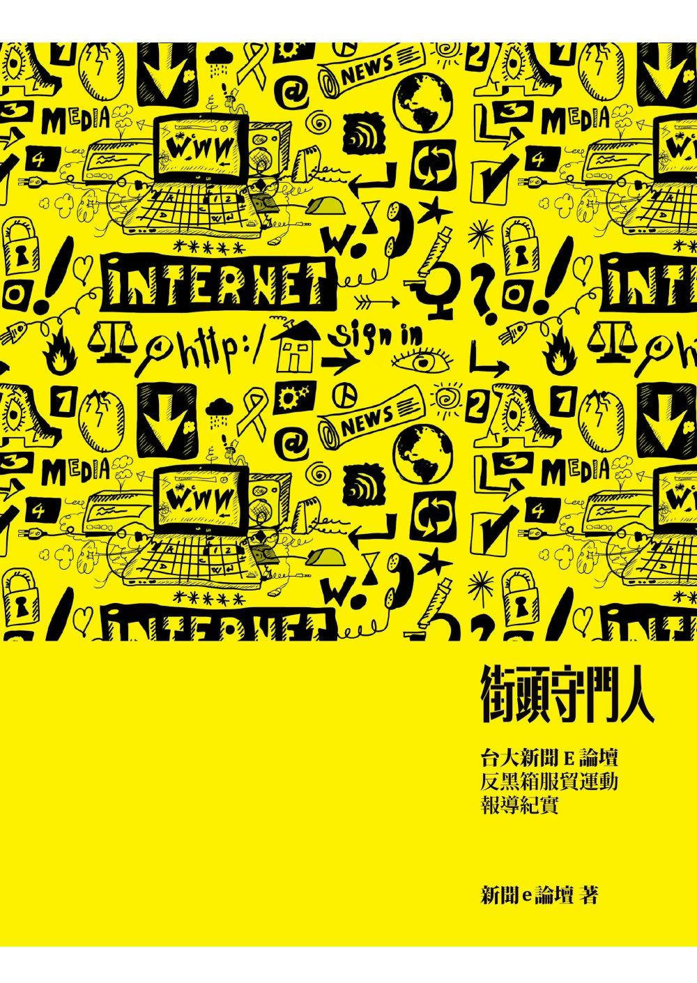 街頭守門人:台大新聞E論壇反黑箱服貿運動報導紀實