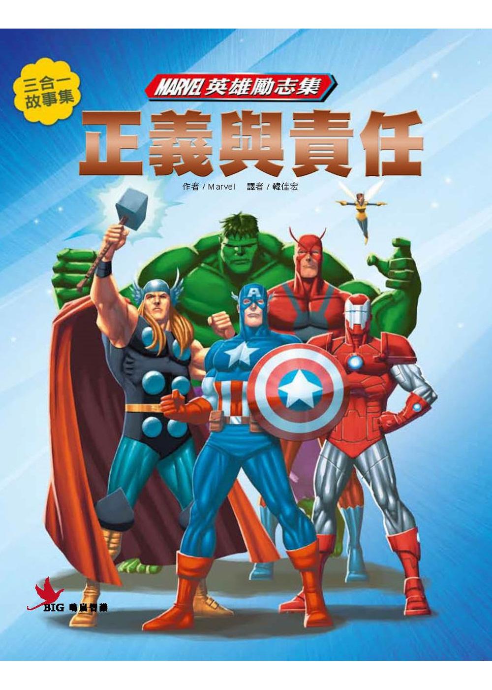 Marvel英雄勵志集3:正義...