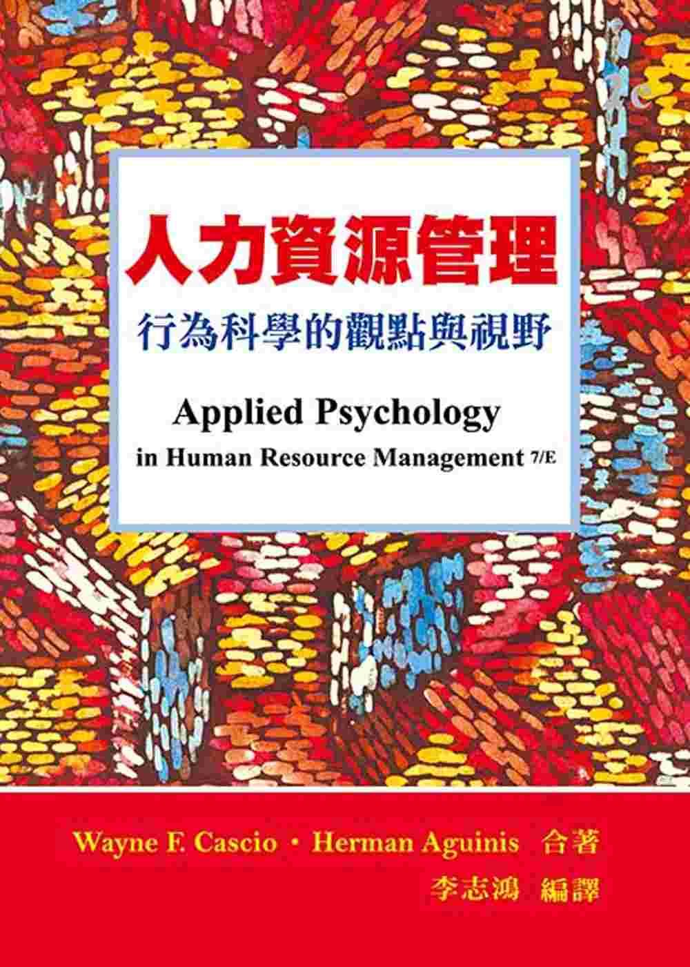 人力資源管理:行為科學的觀點與視野