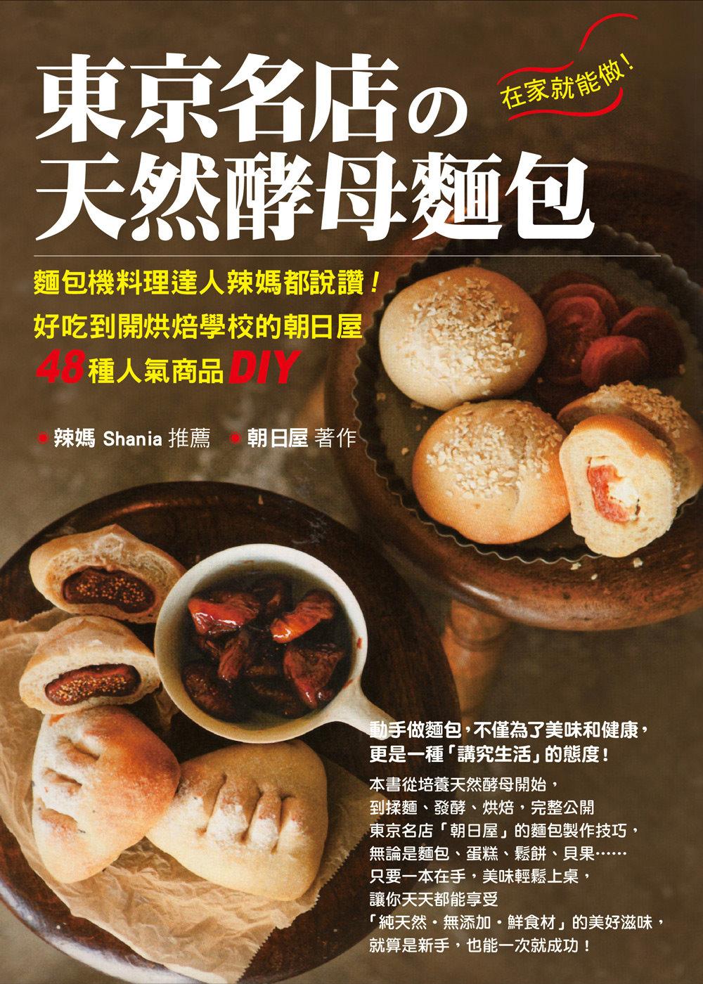 在家就能做^!東京名店的天然酵母麵包:麵包機料理 辣媽都說讚^!好吃到開烘焙學校的朝日屋4