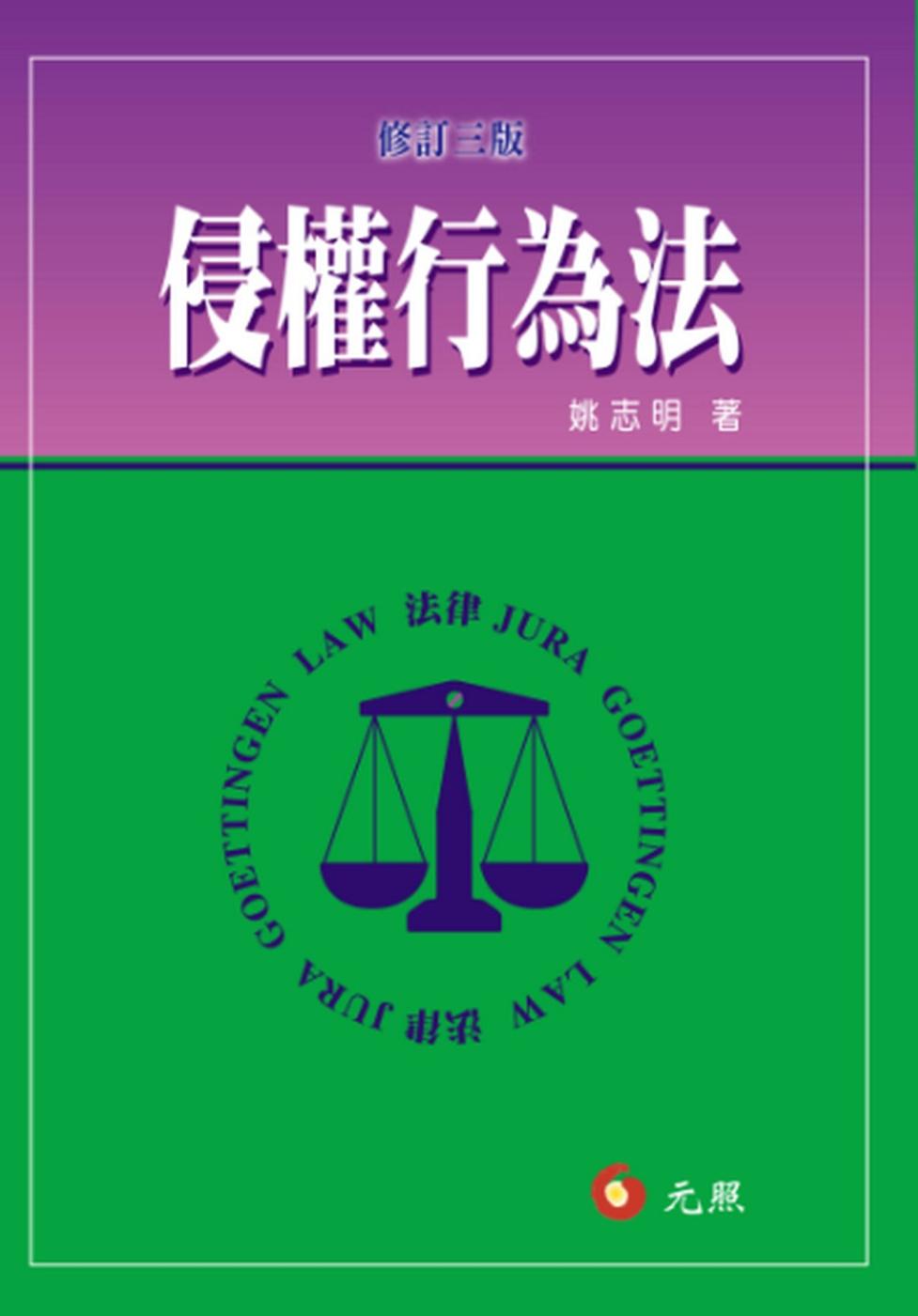 侵權行為法(三版)